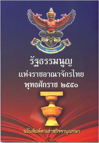 รัฐธรรมนูญแห่งราชอาณาจักรไทย พุทธศักราช 2550
