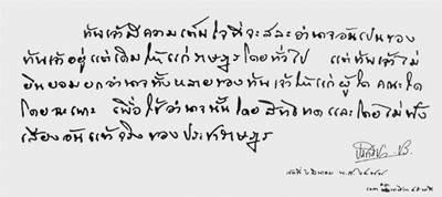 การเมืองการปกครองของไทย
