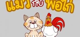 แมวกับไก่